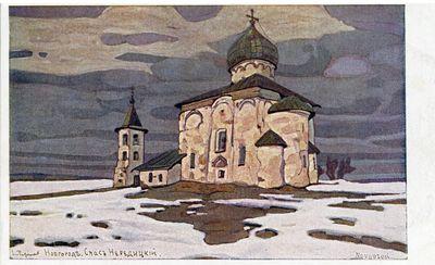 Новгород. Спас Нередицкий
