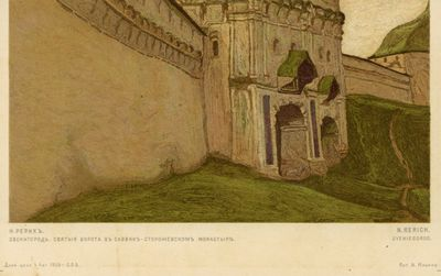 Звенигород. Святые ворота в Саввин-Сторожевском монастыре