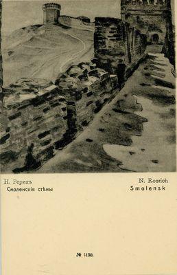 Смоленские стены