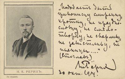 Н.К.Рерих