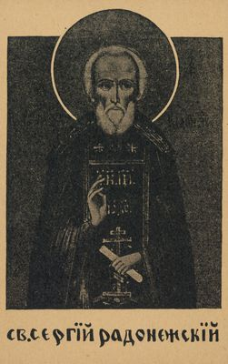 Icon of Saint Sergius